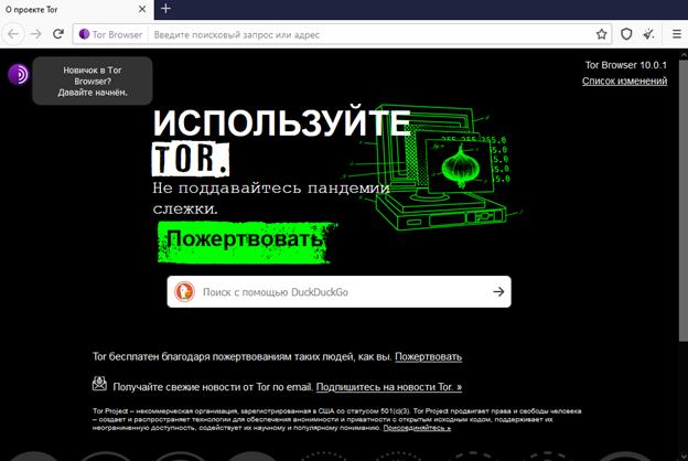 Браузер со сменой ip адреса тор гирда отзывы о программе tor browser gydra